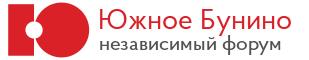 Форум ЖК Южное Бунино